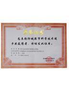 金花茶2008年技术研究进步奖