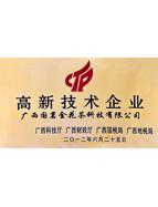 金花茶-高新技术企业证书