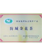 金花茶-原产地标保护