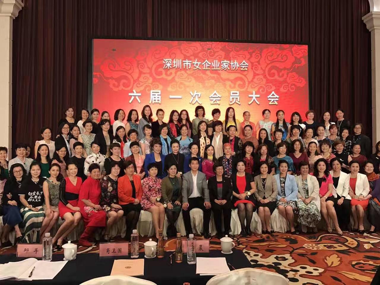 深圳市女企业家协会25周年庆典